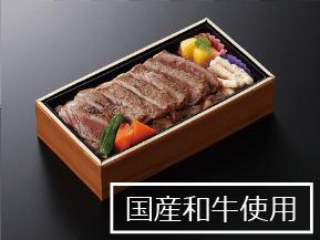 ステーキ重 2,500円 <税別>