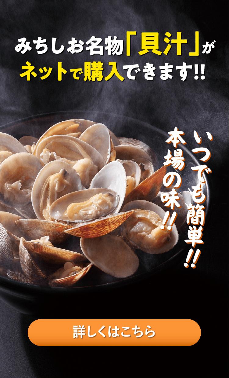 みちしお名物「貝汁が」ネットで購入できます!!いつでも簡単!!本場の味!!