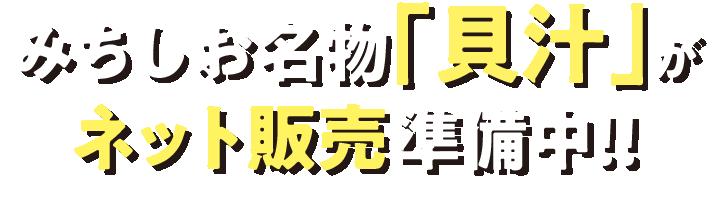 みちしお名物「貝汁」がネット販売準備中!!